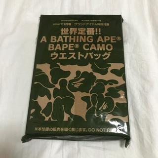 アベイシングエイプ(A BATHING APE)のA BATHING APE® ウエストバッグ smart 付録 未開封 迷彩(ウエストポーチ)