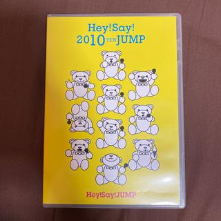 ヘイセイジャンプ(Hey! Say! JUMP)のHey! Say! 2010 TEN JUMP DVD(ミュージック)