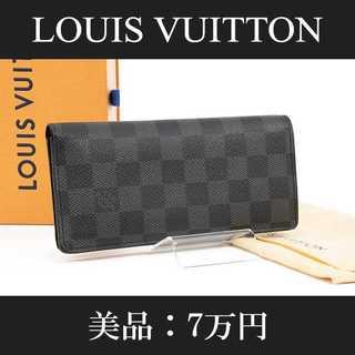 ルイヴィトン(LOUIS VUITTON)の【全額返金保証・送料無料・美品】ヴィトン・二つ折り財布(ダミエ・D094)(長財布)
