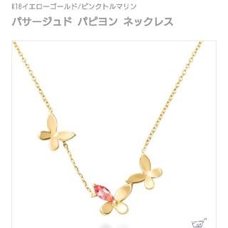 AHKAH - ☆美品☆アーカー パサージュド パピヨン ネックレス