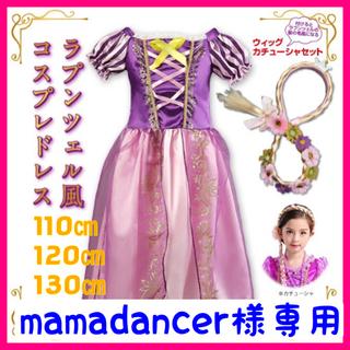mamadancer様専用(ドレス/フォーマル)