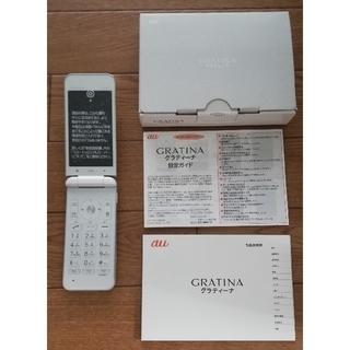 キョウセラ(京セラ)のGRATINA KYF37SWA WHITE 新品未使用 SIMロック解除済み(携帯電話本体)