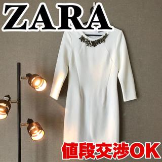 ザラ(ZARA)の【ZARA】ビジュー付きワンピース【ホワイト】(ひざ丈ワンピース)
