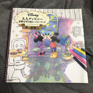 ディズニー(Disney)の大人ディズニー/素敵な塗り絵レッスンブック(アート/エンタメ)