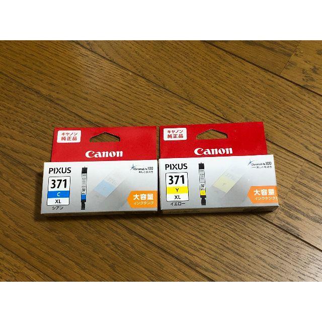 Canon(キヤノン)の新品 Canon 純正インク 371 XL 大容量 2色セット スマホ/家電/カメラのPC/タブレット(PC周辺機器)の商品写真