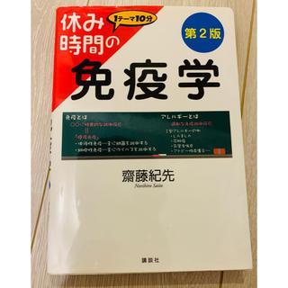 コウダンシャ(講談社)の休み時間の免疫学 第2版(健康/医学)