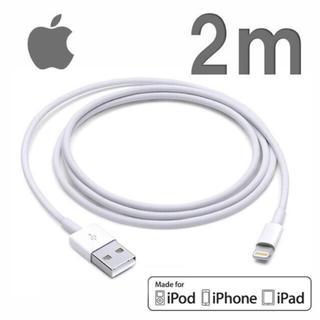 アップル(Apple)の2m Apple 純正 iPhoneライトニングケーブル  純正充電器(バッテリー/充電器)