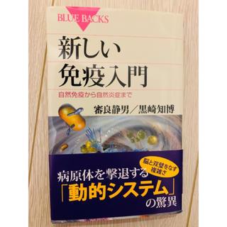 コウダンシャ(講談社)の新しい免疫入門 自然免疫から自然炎症まで(健康/医学)