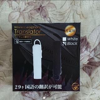 ワイヤレスイヤホントランスレーター(その他)
