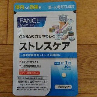 ファンケル(FANCL)のストレスケア 30日分(その他)