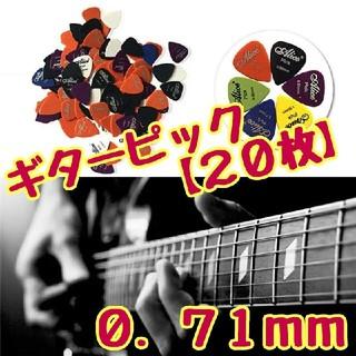 ギターピック【 0.71mm 20枚 】(アコースティックギター)