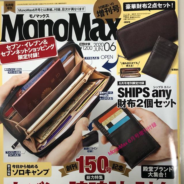 SHIPS(シップス)のSHIPS any 財布2個セット メンズのファッション小物(長財布)の商品写真
