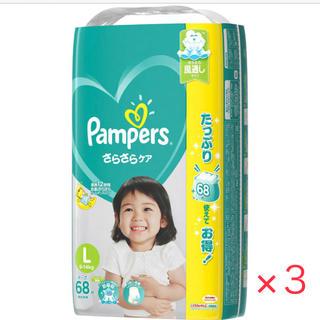 ピーアンドジー(P&G)のパンパース テープ オムツ L 68枚×3パック(ベビー紙おむつ)