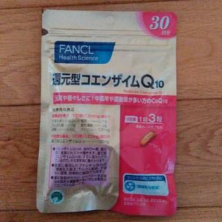 ファンケル(FANCL)の還元型コエンザイムQ10 30日分(その他)