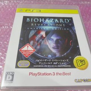 プレイステーション3(PlayStation3)のPS3 バイオ リベレーションズBEST⇒送料無料 ◎ディスクきれい(家庭用ゲームソフト)