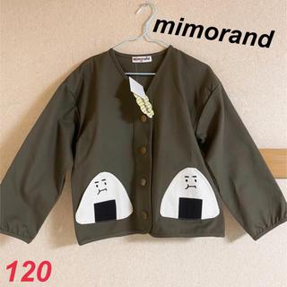 しまむら - 新品 ミモランド キッズ おにぎり ノーカラージャケット カーキ 120