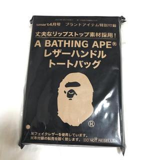 アベイシングエイプ(A BATHING APE)のA BATHING APE® レザーハンドルトートバッグ 未開封(トートバッグ)