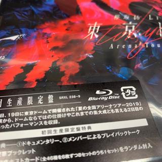 欅坂46(けやき坂46) - 欅坂46 LIVE at 東京ドーム ~ARENA TOUR 2019 FINA