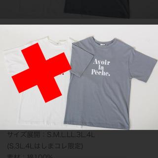 シマムラ(しまむら)のロゴTシャツ しまむら プチプラのあや 二枚セット(Tシャツ(半袖/袖なし))