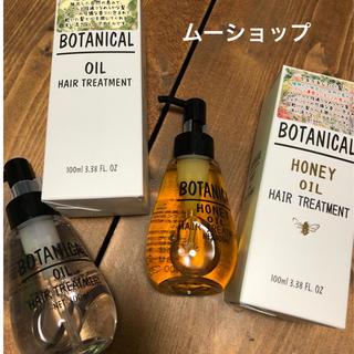 ボタニカル ヘアオイル & ボタニカルハニーヘアオイル 総額5280円