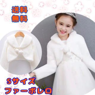 フォーマル ボレロ 女の子 100から110サイズ程度 ふわもこ Sサイズ(ドレス/フォーマル)