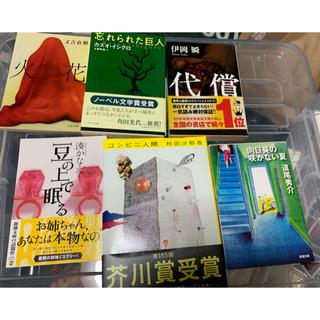 カドカワショテン(角川書店)の小説(文学/小説)