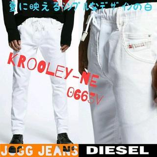 DIESEL - DIESEL■KROOLEY-NE 0663V■W28■ジョグジーンズ jogg