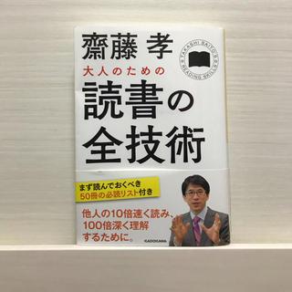 カドカワショテン(角川書店)の大人のための読書の全技術(文学/小説)