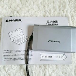 シャープ(SHARP)のSHARP 電子辞書   PW-M100(その他)