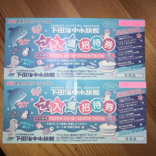 下田海中水族館入場券 2枚(水族館)