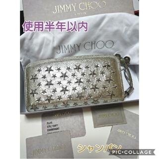 ジミーチュウ(JIMMY CHOO)のジミーチュウ 財布(財布)