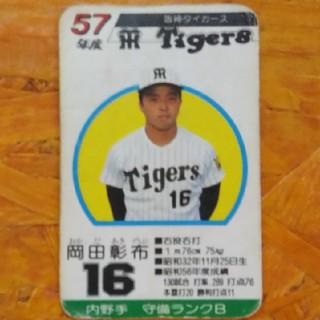 ハンシンタイガース(阪神タイガース)のタカラ プロ野球カードゲーム 57年度版「岡田彰布/阪神タイガース」(野球/サッカーゲーム)