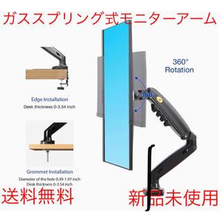 【新品】ガススプリング式モニターアーム 17〜27インチ用 送料無料(PC周辺機器)