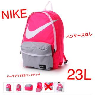 ナイキ(NIKE)のNIKE リュック ハーフデイBTSバックパック 23L ピンク×グレー(リュック/バックパック)