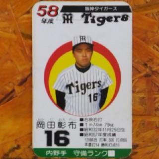 ハンシンタイガース(阪神タイガース)のタカラ プロ野球カードゲーム 58年度版「岡田彰布/阪神タイガース」(野球/サッカーゲーム)