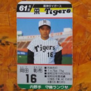 ハンシンタイガース(阪神タイガース)のタカラ プロ野球カードゲーム 61年度版「岡田彰布/阪神タイガース」(野球/サッカーゲーム)