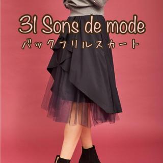 31 Sons de mode - 新品 31 Sons de mode バッグフレアスカート チュール ネイビー