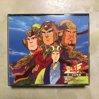 三国志 CDドラマコレクションズ 第一部総集編(CDブック)