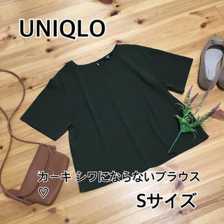 UNIQLO - ☆【ほぼ未使用】まったくシワにならない!ユニクロブラウス♡