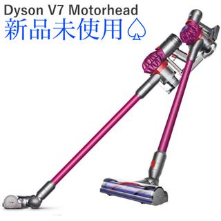 ダイソン(Dyson)の【新品未使用】dyson v7 Motorhead SV11ENT(掃除機)