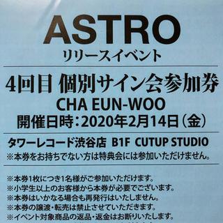ASTRO ウヌ 個別サイン会参加券 1枚(アイドルグッズ)