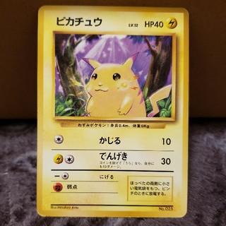 ポケモン(ポケモン)のポケモンカード 旧裏初版?ピカチュウ(シングルカード)