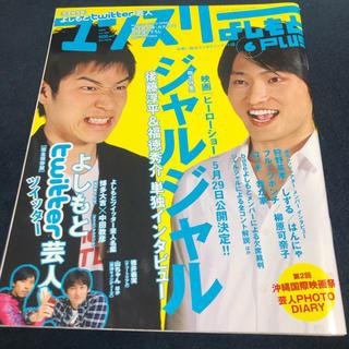 マンスリーよしもとPLUS 2010年6号(お笑い芸人)