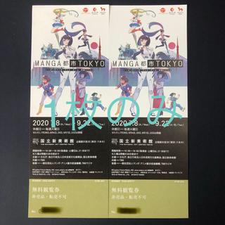 国立新美術館 MANGA都市TOKYO 招待券1枚(美術館/博物館)