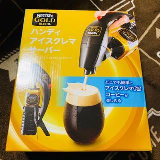 ネスレ(Nestle)のネスカフェ アイスクレマサーバー(コーヒーメーカー)