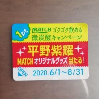 ジャニーズ(Johnny's)の平野紫耀 MATCH 応募シール  48枚(アイドルグッズ)