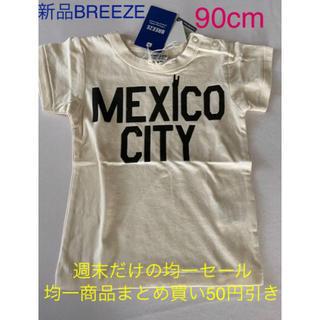 ブリーズ(BREEZE)の新品BREEZE Tシャツ 90cm  週末だけの均一セール(Tシャツ/カットソー)
