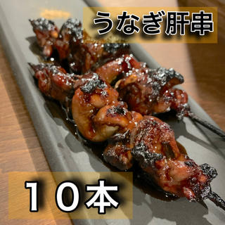 【うなぎ肝串】10本◎居酒屋◎おつまみ◎タレ焼き(魚介)
