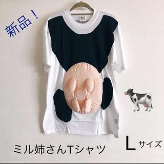 新品・未使用☆笑う犬の冒険  Tシャツ1枚   余興 景品 パジャマ 父の日(お笑い芸人)