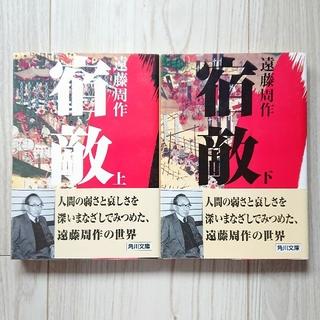 カドカワショテン(角川書店)の遠藤周作『宿敵』上・下巻  (文学/小説)